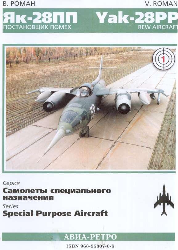 000-Як-28РР авиа-ретро.jpg