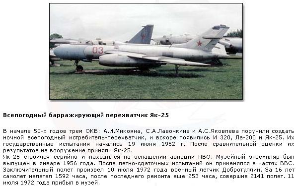 Як-25.JPG