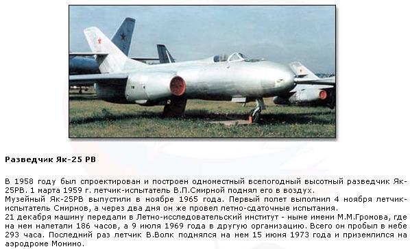 Як-25РВ.JPG