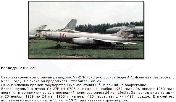 Як-27Р.JPG