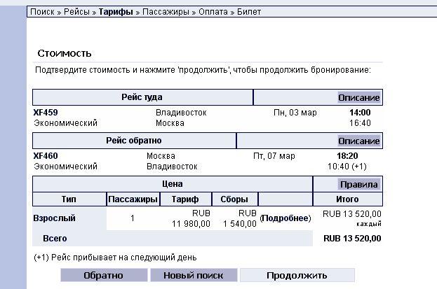 Price_vvo-vko_RT.jpg